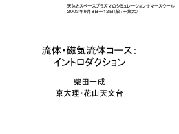 Introduction (Shibata, ppt file)