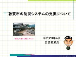 敦賀市の防災について