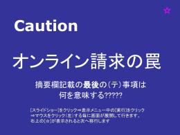 オンライン請求の罠 - D