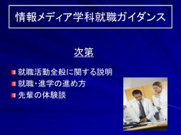 就職先選定の方法 - 情報メディア学科演習室