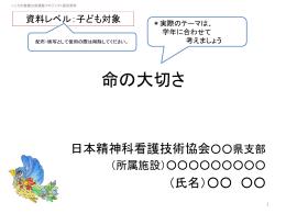 命の大切さ - 日本精神科看護技術協会