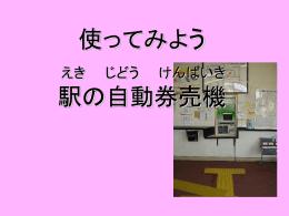 使ってみよう 駅の自動券売機