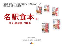 「名駅食本」(仮)