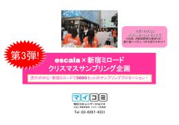 escala×新宿ミロード クリスマスサンプリング企画