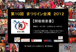 第10回 まつりイン台湾 2012 開催概要