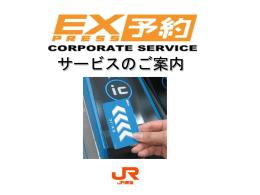 「EX-ICカード」と