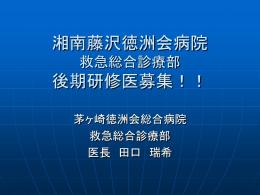 (茅ヶ崎)徳洲会病院 - EM Alliance