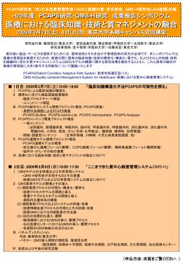 PPTファイル - 日本品質管理学会