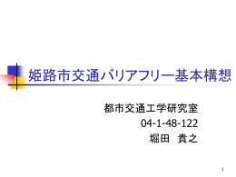 姫路市基本構想 - Hi-HO