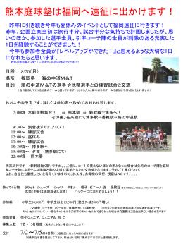 熊本庭球塾は福岡へ遠征に出かけます!!