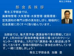 2014修習技術者ガイダンス(PowerPointファイル