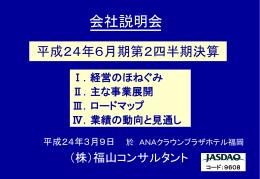 Ⅰ.経営のほねぐみ Ⅱ.主な事業展開 Ⅲ.