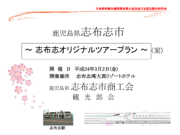 九州新幹線全線開業効果の波及拡大を図る観光研究会