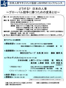 日本人材マネジメント協会