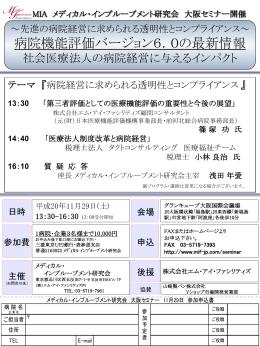 MIA メディカル・インプルーブメント研究会「病院機能評価バージョン6.0