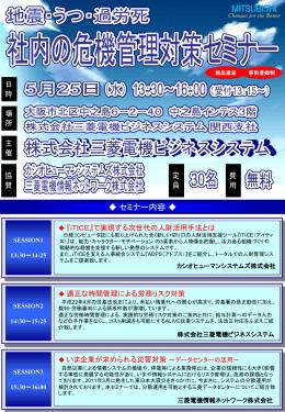三菱電機情報ネットワーク株式会社 三菱電機情報ネットワーク株式会社