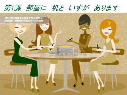 标准日本语第4课
