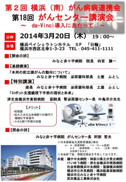 詳細はこちらから - 横浜市立みなと赤十字病院