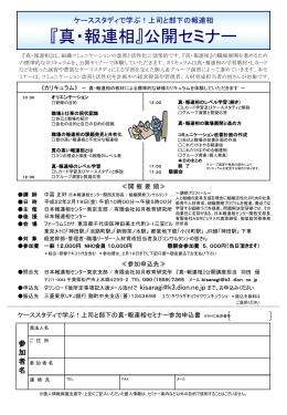 10年2月東京公開セミナー案内