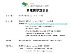 研究発表会プログラム2013fin