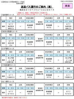 送迎バス運行案内 - 公益財団法人 日本電信電話ユーザ協会 青森支部