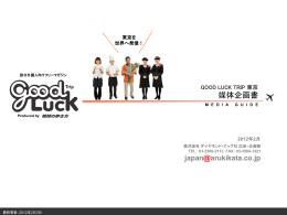 第1特集連動タイアップ広告 - 訪日外国人向けフリーマガジン「GOOD