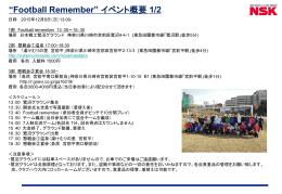 """Football Remember"" イベント概要 1/2"