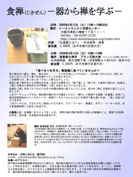 (じきぜん)-器から禅を学ぶ - Center for East