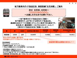 地下鉄車内ガイド放送広告 御堂筋線