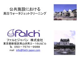 駅舎洗う - ファルヒ・ジャパン
