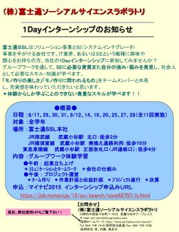 富士通ソーシアルサイエンスラボラトリ 1Dayインターンシップのお知らせ
