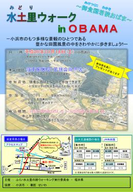 水土里ウォーク in OBAMA_パンフ(PowerPoint形式 4897