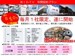 BIC-TV「年間契約プラン」