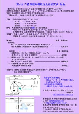 第4回総会ポスターf - 口腔保健用機能性食品研究会