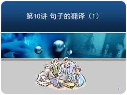 第10讲句子的翻译