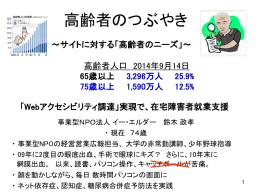 講演資料3(PPT 450KB)