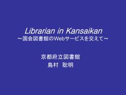 発表資料 - 京都情報図書館学学習会