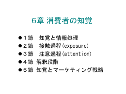 6章 消費者の知覚