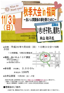 秋季大会案内チラシ(パワーポイント)