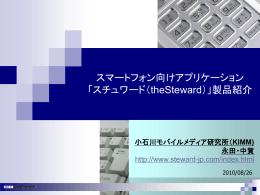 Steward概要(パワーポイント資料)
