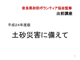 土砂災害とは - 奈良県砂防ボランティア協会