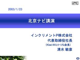北京ナビ講演 - Kiwi-W Consortium