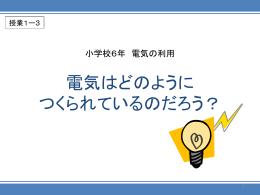パワーポイント教材(授業1-3) - JEMA 一般社団法人 日本電機工業会