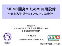 MEMSコインランドリーサービス