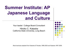 AP Japanese Language and Culture