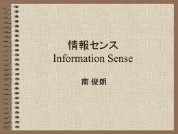 情報センス