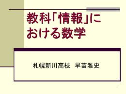 教科「情報」における数学