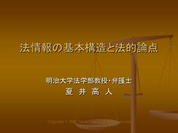 法情報の基本構造と法的論点