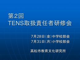 パワーポイント - 高松市教育情報通信ネットワークシステム