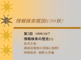 情報検索概説II(99秋)